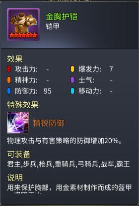 战棋三国2破解版 v1.5.0安卓版插图(5)