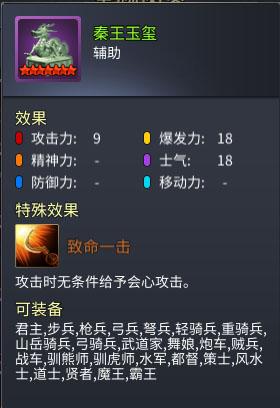 战棋三国2无限金币版 v1.5.0安卓版插图(6)