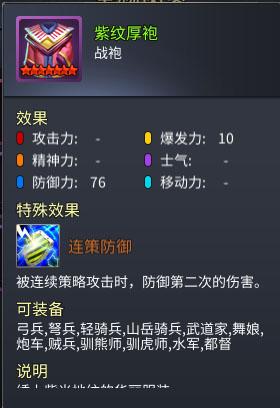 战棋三国2无限金币版 v1.5.0安卓版插图(5)