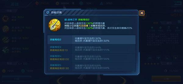 女神星球手游 v34.1安卓版插图(8)