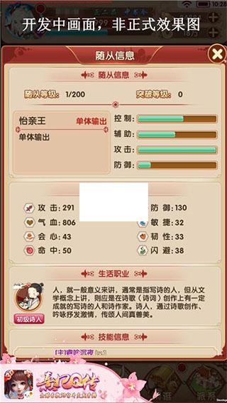 熹妃Q传破解版无限元宝版 v1.9.8安卓版插图(8)