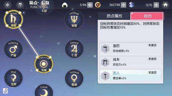 约战精灵再临 v3.81安卓版插图(11)