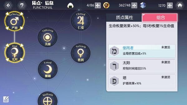 约战精灵再临 v3.81安卓版插图(9)