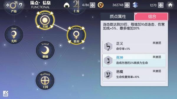 约战精灵再临 v3.81安卓版插图(8)