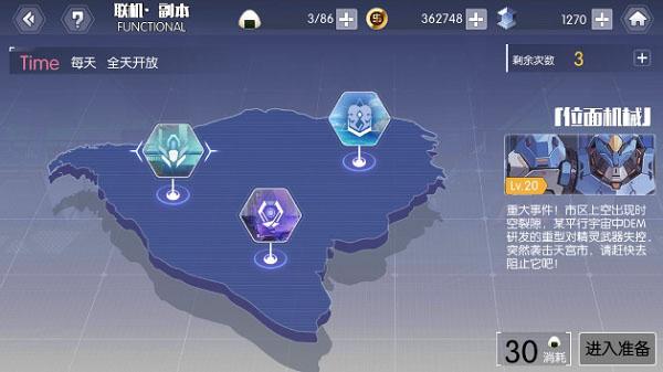 约战精灵再临 v3.81安卓版插图(7)