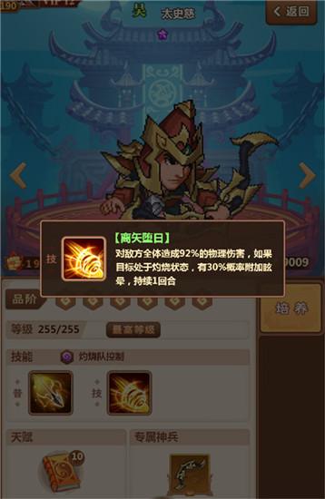 霸王雄心内购破解版 v1.01.52安卓版插图(3)