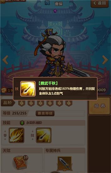 霸王雄心内购破解版 v1.01.52安卓版插图(5)
