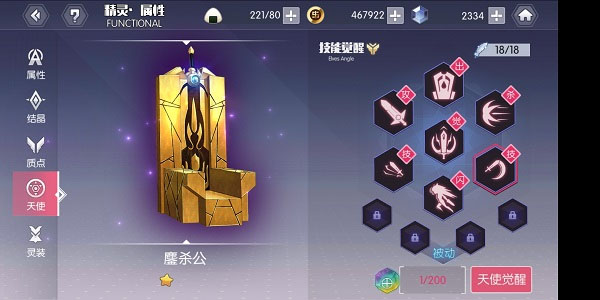 约战精灵再临九游版 v3.81安卓版插图(4)
