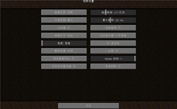 我的世界基岩版手机版 v1.19.10.105182安卓版插图(11)