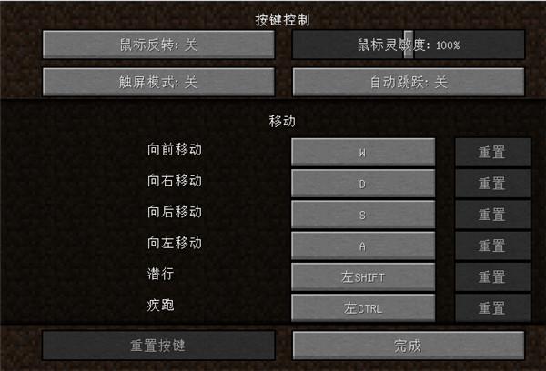 我的世界基岩版手机版 v1.19.10.105182安卓版插图(14)