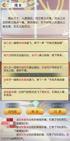 太古仙尊华为版 v1.46安卓版插图(3)