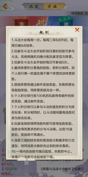 太古仙尊华为版 v1.46安卓版插图(4)