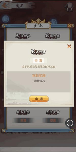 太古仙尊华为版 v1.46安卓版插图(8)