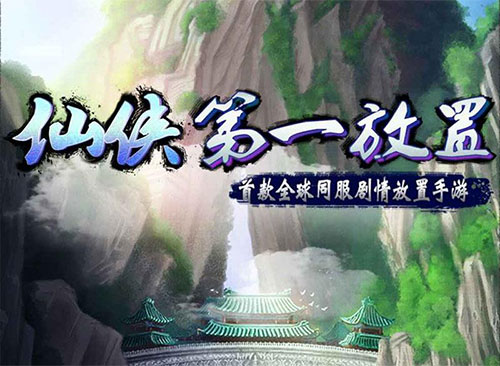 仙侠第一放置内购破解版 v3.5.5安卓版插图(2)