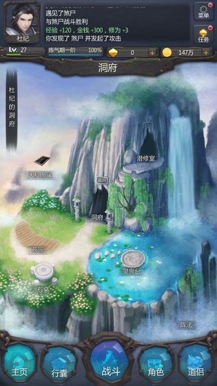 仙侠第一放置内购破解版 v3.5.5安卓版插图(8)