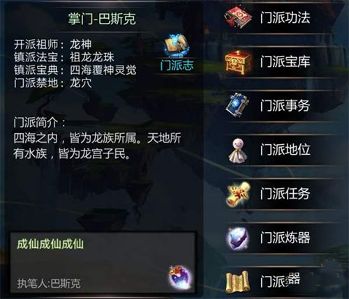 仙侠第一放置破解版2020 v3.5.5安卓版插图(8)