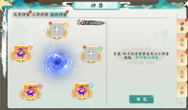 浮生妖绘卷九游版 v101.0.0安卓版插图(7)
