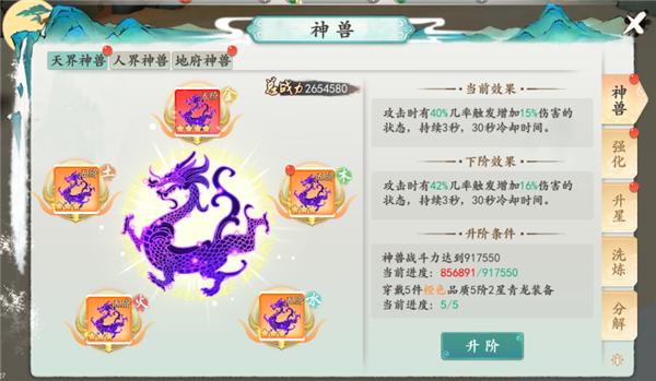 浮生妖绘卷九游版 v101.0.0安卓版插图(12)