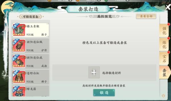 浮生妖绘卷vivo版 v101.0.0安卓版插图(5)