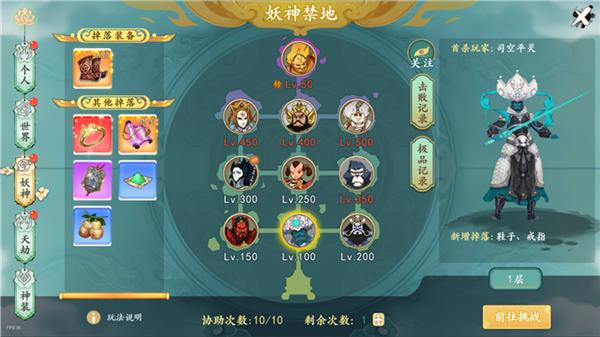 浮生妖绘卷vivo版 v101.0.0安卓版插图(6)