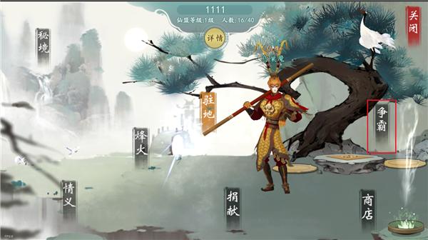 浮生妖绘卷vivo版 v101.0.0安卓版插图(8)