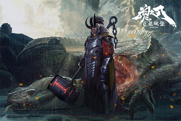 魂之刃巨龙城堡内购破解版
