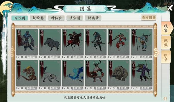 浮生妖绘卷百度版 v101.0.0安卓版插图(7)