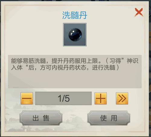太古仙尊九游版 v1.46安卓版插图(4)