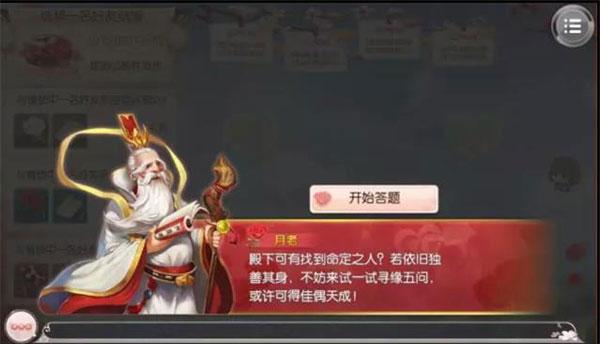 胭脂妃ol v1.0.2安卓版插图(2)