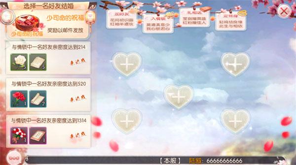胭脂妃ol v1.0.2安卓版插图(3)