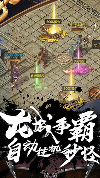 皇城传说九游版 v1.0.28238安卓版插图(4)