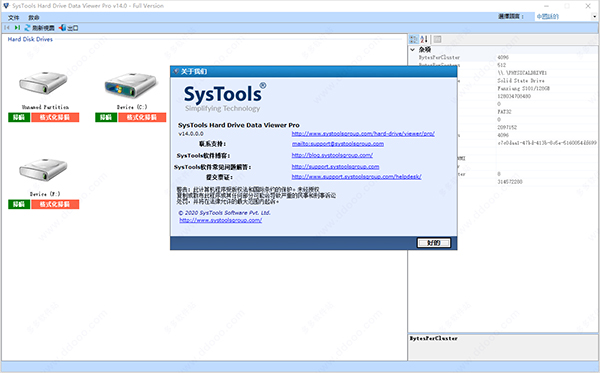 systools hard drive data viewer pro中文破解版