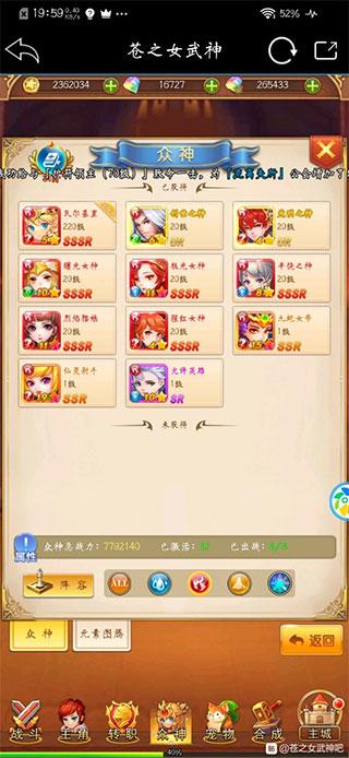 苍之女武神无限钻石版 v1.0.0安卓版插图(3)