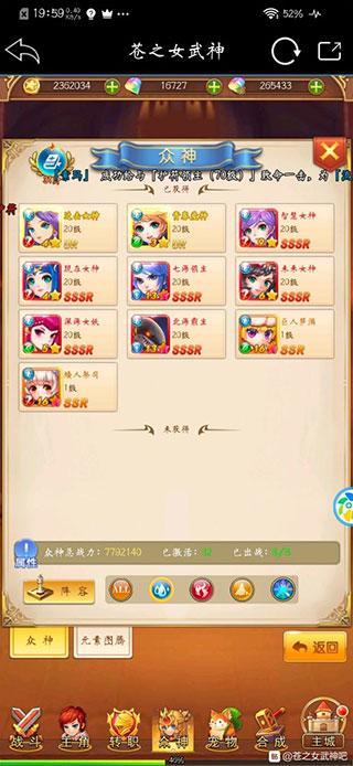 苍之女武神无限钻石版 v1.0.0安卓版插图(4)