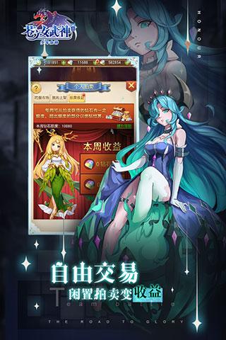 苍之女武神无限钻石版 v1.0.0安卓版插图(5)