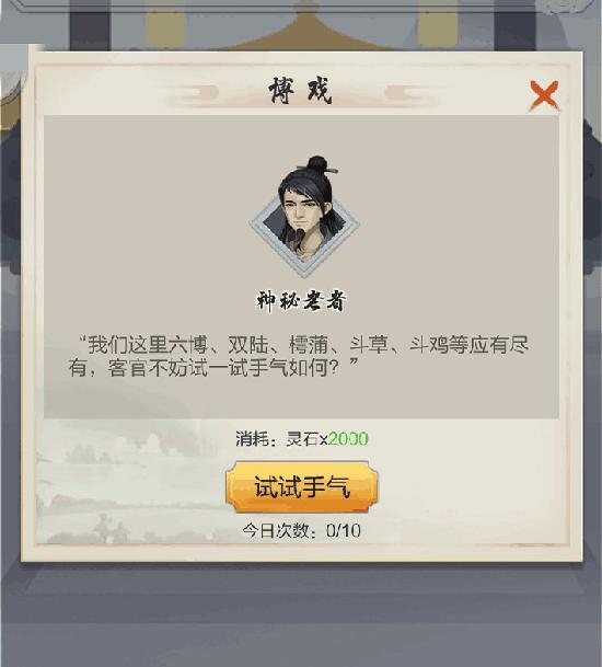 太古仙尊应用宝版 v1.46安卓版插图(3)