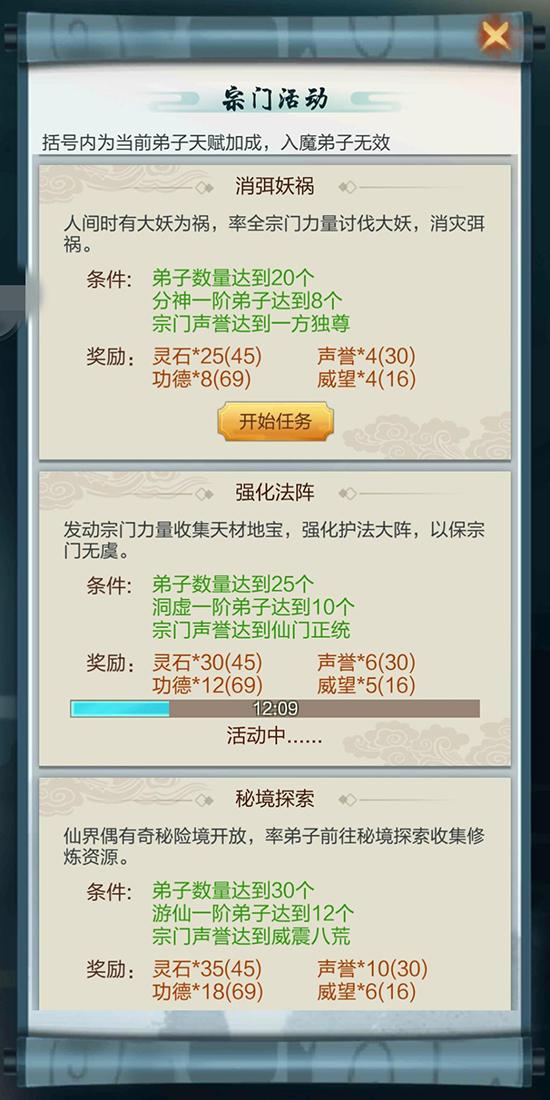 太古仙尊应用宝版 v1.46安卓版插图(9)