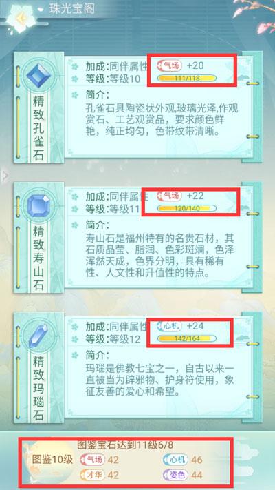 胭脂妃hd手游 v1.0.2安卓版插图(10)