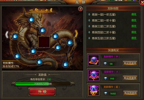 皇城传说九游版 v1.0.28238安卓版插图(2)
