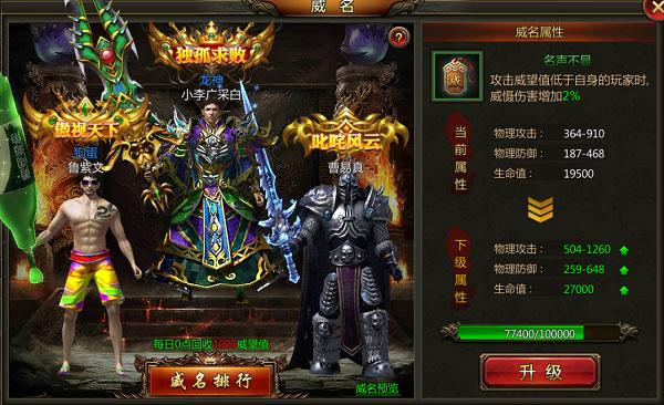 皇城传说九游版 v1.0.28238安卓版插图(3)
