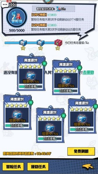 梦幻宠物联盟无限钻石破解版 v2.1.40安卓版插图(8)