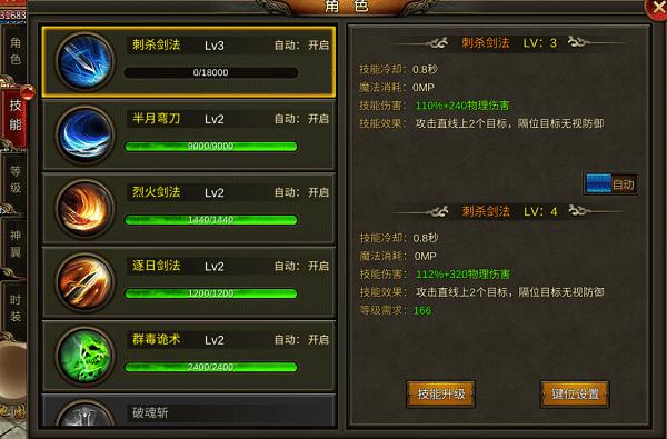 皇城传说小米版 v1.0.28238安卓版插图(2)