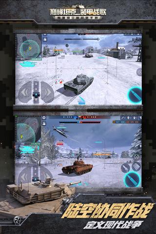 巅峰坦克无限金币破解版
