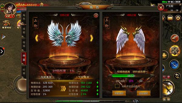 皇城传说高爆版 v1.0.28238安卓版插图(3)