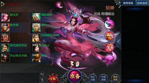梦三国手游破解版 v3.6安卓版插图(7)