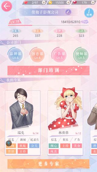 恋与制作人华为版 v1.13.0928安卓版插图(2)