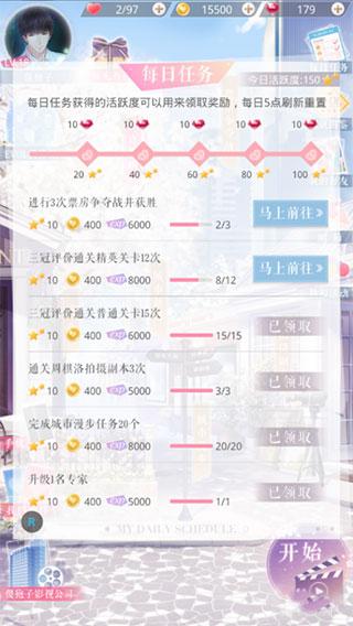 恋与制作人华为版 v1.13.0928安卓版插图(3)
