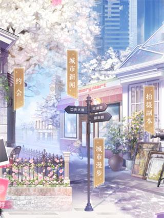 恋与制作人华为版 v1.13.0928安卓版插图(9)