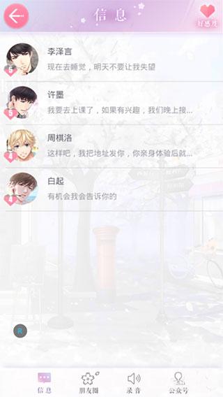 恋与制作人华为版 v1.13.0928安卓版插图(10)