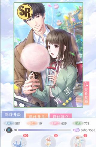 恋与制作人华为版 v1.13.0928安卓版插图(11)